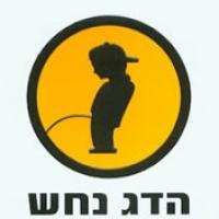 HaDag Nachash logo